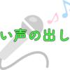 【歌声】たった0円の高い声の出し方〜男編〜「専門用語とか必要ありません」