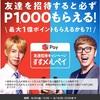 メルカリ新規登録で1300円分もらえるよ。この機会にぜひ!(10月3日まで)【追記あり】