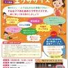 【募集】1月30日(月) お子様連れOK!ママのシェイプアップエクササイズin陽だまり鍼灸整骨院(八尾市)