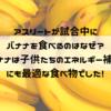 トップアスリートが試合中にバナナを食べる理由!!スポーツ少年の試合の時のエネルギー補給にも,バナナは最強な食べ物だった!!