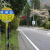 桧原村サイクリング