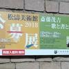 サロン展「斎藤茂吉-歌と書と絵の心」@松濤美術館 2018年2月24日(土)