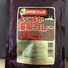 レトルト【よこすか海軍カレー】を食べたンゴ!