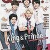 QLAP!(クラップ) 2021年 06 月号 【表紙:King & Prince】