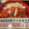 【東京餃子食堂】カツ丼も美味い