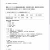 高知県83例目 新型コロナウィルス感染者   安部首相「新しい旅スタイル」会見YouTube