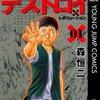 漫画『デストロイ アンド レボリューション(9)』を読んできた。