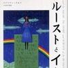 『プルーストとイカ』 メリアン・ウルフ (インターシフト)、『病の起源2』 (NHK出版)