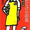 「傷だらけの店長  街の本屋24時」(伊藤雅彦)
