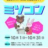 ミソヒトサジ1周年記念コンテスト「ミソコン」開催!
