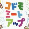 【参加レポート】コドモミートアップ #1