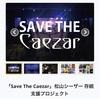 Save the caezar