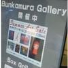 Summer Art Sale@Bunkamura Gallery 2012年7月16日(月)