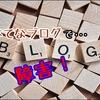 はてなブログに戻ったら、いきなり障害に遭った!って話