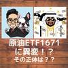 WTI原油連動型ETF(1671)にロールオーバー発生!!