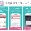 本日のおススメアプリ【予防接種スケジューラー】