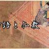 源氏物語、桐壺の歌に見る生死の一大事