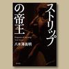 #八木澤高明「ストリップの帝王」