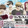 『最遊記RELOAD BLAST』の期間限定ストアが池袋P'PARCOにOPEN!!