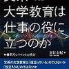 本田由紀編(2018)『文系大学教育は仕事の役に立つのか:職業的レリバンスの検討』(ナカニシヤ出版)