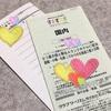 人生初の北海道へ!函館・小樽・札幌3日間の旅〜羽田空港編