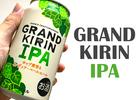【ビールのんだ】グランドキリンIPAをお風呂上がりに飲んだんですけど、美味しいです!