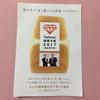 Yahoo!検索大賞に選ばれた乃が美の「生」食パンを実食!焼かないでそのままちぎって食べるのがポイント!