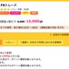 【過去最高水準にポイントアップ中!】ハピタス経由でSBI FXトレードに新規申込+1万円以上入金+1通貨以上取引で15000ポイント(13500マイル)!