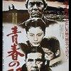 「青春の門」 1981