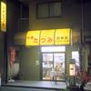 中華料理たつみ 田柄店