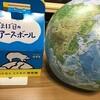 """""""G(自慰)""""ま~く認定っ!『ほぼ日アースボール』に疑問?"""