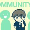 コミュニティに参加するとき、ちょっと考えたいこと