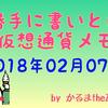 【勝手に書いとけ仮想通貨メモ】2018年02月07日まとめ