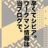 【日経トレンディヒット予想第1位】2019年、ワークマンが大ブレイクの予感!