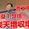 楽天の国内EC流通総額はなんと3.4兆円!増収増益!!
