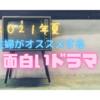 """TV大好き専業主婦が選ぶ2021年夏ドラマのおすすめはこれ!(*˙﹀˙*)ノ"""""""
