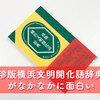 「珍版横浜文明開化語辞典」がなかなかに面白い