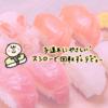 【持ち込み可!】回転寿司デビューはスシローがおすすめ。(1歳体験談)