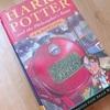 ハリー・ポッターの朗読から学ぶイギリス英語