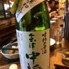 福島県 会津中将 生純米原酒 無濾過初しぼり