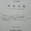 【エコ検定★】第23回エコ検定、受けてきました。