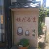 【九州たっぷりコース】大分編【第四回】