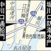 名港2水門