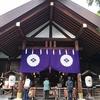 天照大御神(アマテラスオオミカミ)様【東京大神宮・天祖神社】
