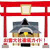 【ツベルクリンWalker】添乗員が徹底ガイド~出雲大社編(前編)~