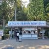 台風19号の影響にビビりながら京都を観光 ① (比叡山)