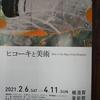 横須賀美術館「ヒコーキと美術」展。「図案対象」全画面。4月11日までです。