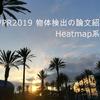 CVPR2019 物体検出の論文紹介 Heatmap系編