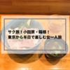 サク旅 小田原・箱根!東京から半日で楽しむ女一人旅【前編】