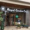 【たまプラーザ】ロイヤルガーデンカフェで休日モーニング